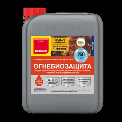 Неомид 450-1 огнебиозащита 1 группы эффективности