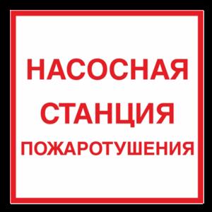 Знак - Насосная станция пожаротушения F14